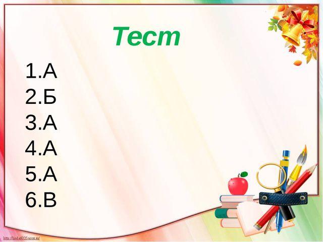 Тест 1.А 2.Б 3.А 4.А 5.А 6.В