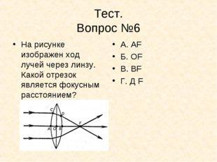 Тест. Вопрос №6 На рисунке изображен ход лучей через линзу. Какой отрезок явл