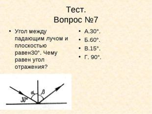 Тест. Вопрос №7 Угол между падающим лучом и плоскостью равен30°. Чему равен у