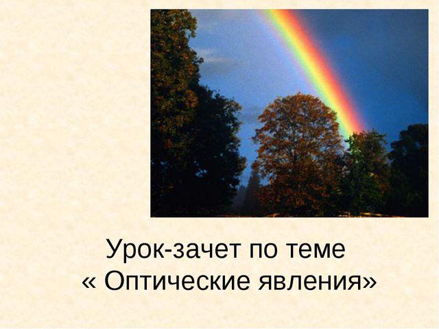 Урок-зачет по теме « Оптические явления»