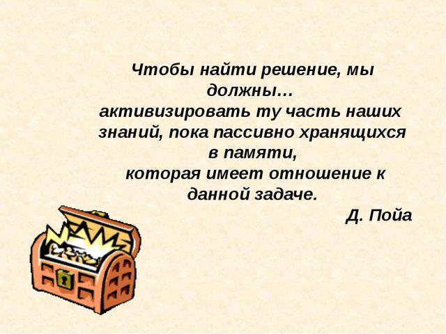 Чтобы найти решение, мы должны… активизировать ту часть наших знаний, пока па...