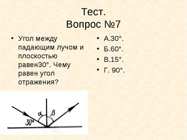 Тест. Вопрос №7 Угол между падающим лучом и плоскостью равен30°. Чему равен у...