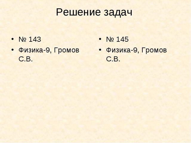 Решение задач № 143 Физика-9, Громов С.В. № 145 Физика-9, Громов С.В.