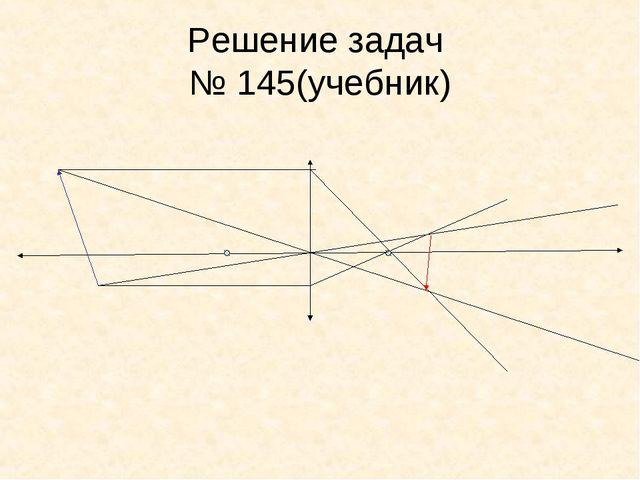 Решение задач № 145(учебник)