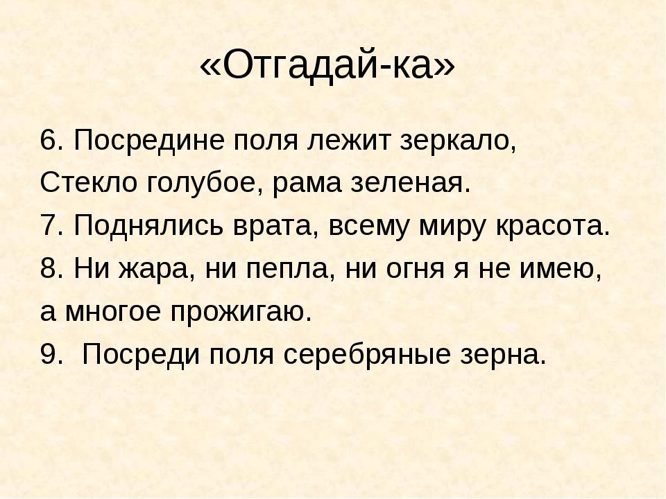 «Отгадай-ка» 6. Посредине поля лежит зеркало, Стекло голубое, рама зеленая. 7...