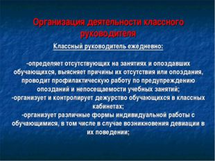 Организация деятельности классного руководителя Классный руководитель ежеднев