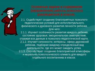 Основные задачи и содержание (направления) работы классного руководителя в кл