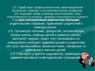 2.7. Дает консультации родителям. Проводит родительские собрания, привлекает