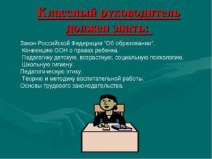 """Классный руководитель должен знать: Закон Российской Федерации """"Об образовани"""