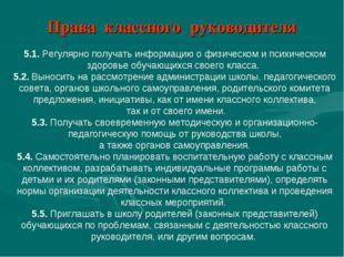 Права классного руководителя 5.1. Регулярно получать информацию о физическом