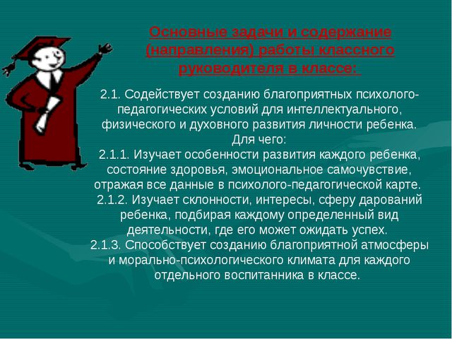 Основные задачи и содержание (направления) работы классного руководителя в кл...