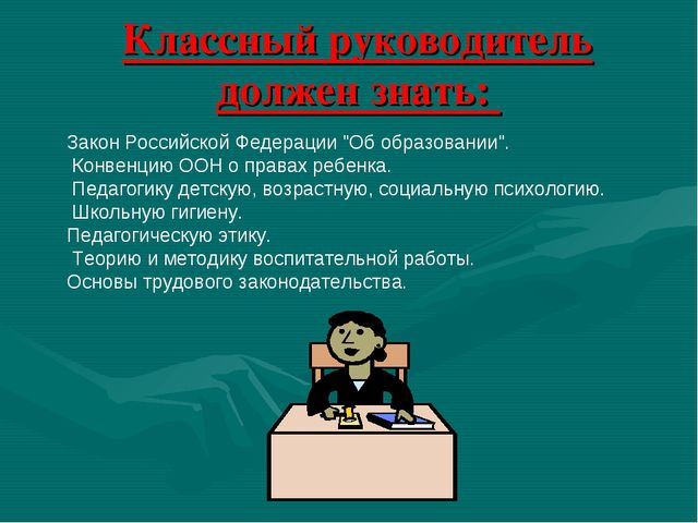 """Классный руководитель должен знать: Закон Российской Федерации """"Об образовани..."""