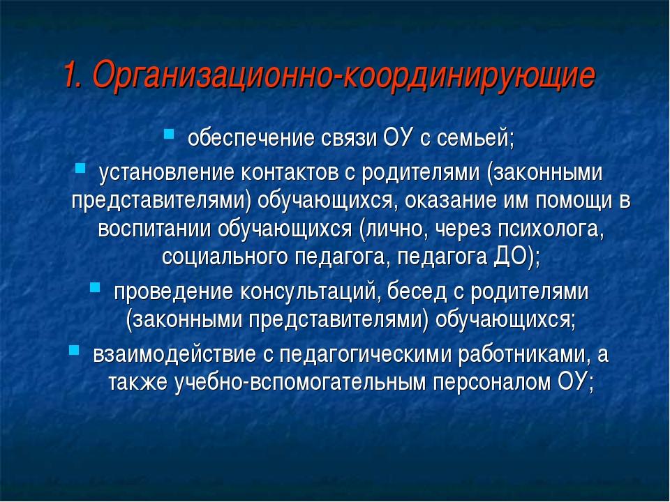 1. Организационно-координирующие обеспечение связи ОУ с семьей; установление...