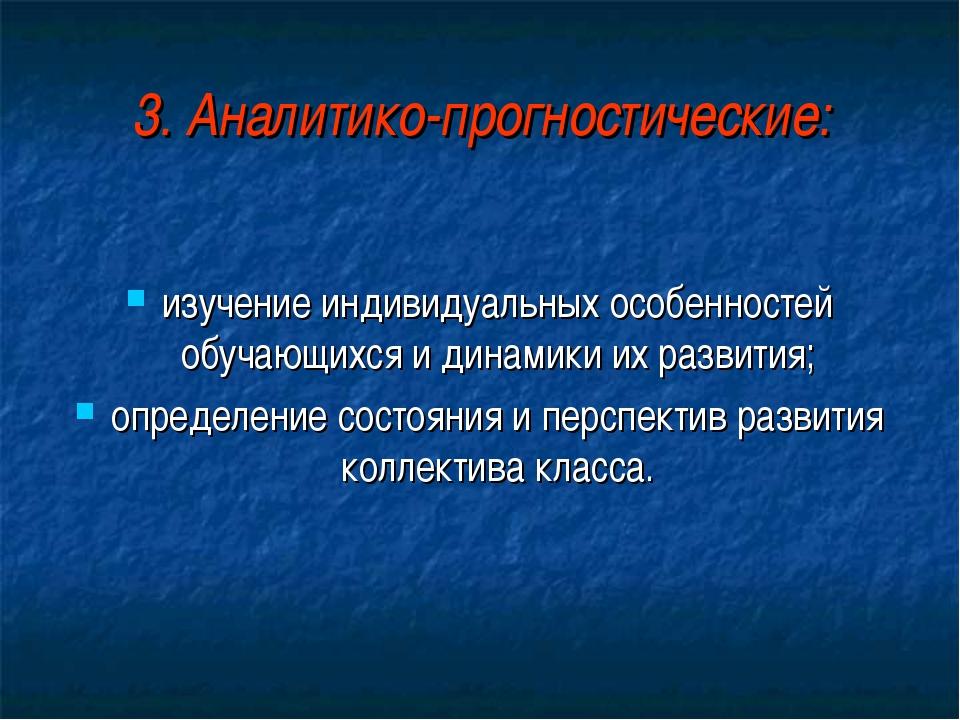 3. Аналитико-прогностические: изучение индивидуальных особенностей обучающихс...