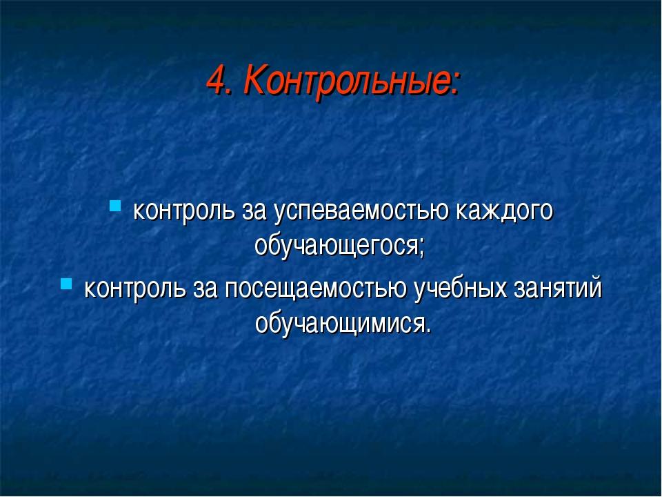 4. Контрольные: контроль за успеваемостью каждого обучающегося; контроль за п...