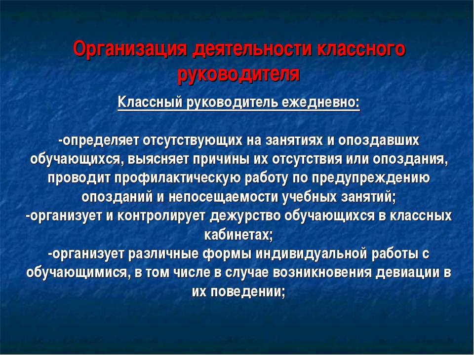 Организация деятельности классного руководителя Классный руководитель ежеднев...