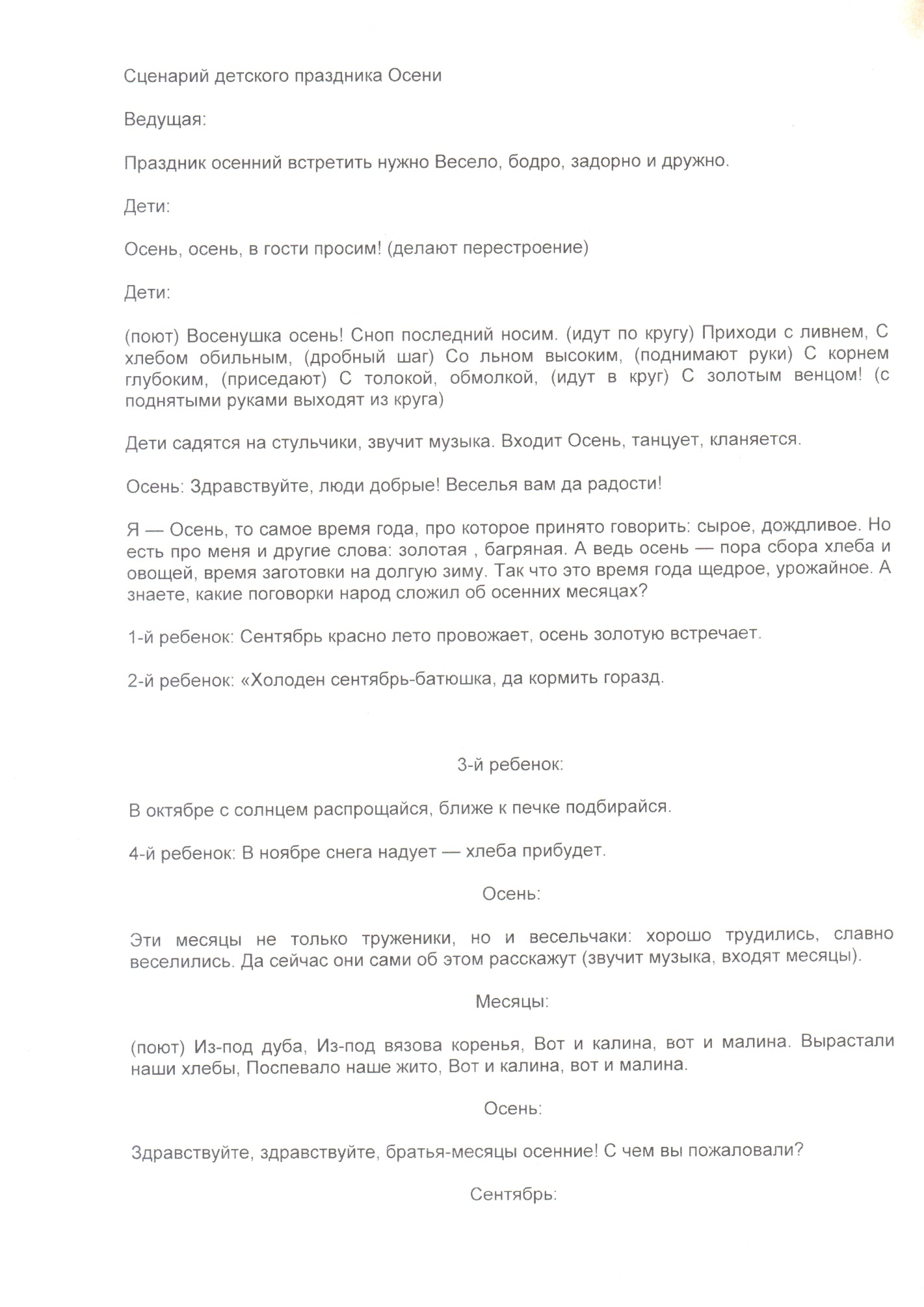 C:\Users\Рондо\Documents\_scaned_docum\09-10-2015\scaned_document-23-09-27.pdf-9.jpeg