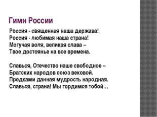 Гимн России Россия - священная наша держава! Россия - любимая наша страна! Мо
