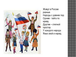 Живут в России разные Народы с давних пор. Одним - тайга по нраву, Другим – с