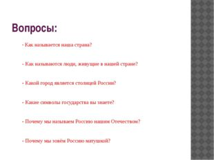 Вопросы: - Как называется наша страна? - Как называются люди, живущие в нашей