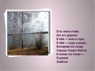 Есть такое слово, Нет его дороже: В нём — поля и горы, В нём — сады и рощи...