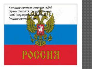 К государственным символам любой страны относятся: Государственный Герб, Гос