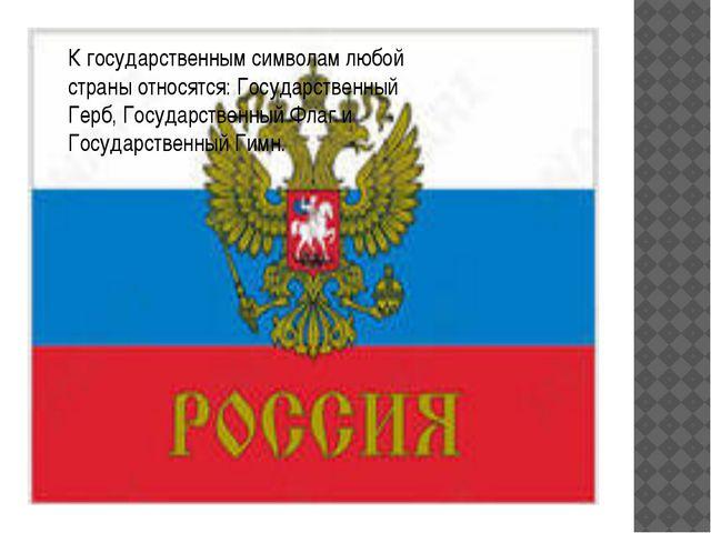 К государственным символам любой страны относятся: Государственный Герб, Гос...