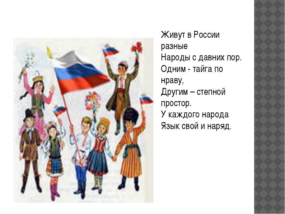 Живут в России разные Народы с давних пор. Одним - тайга по нраву, Другим – с...
