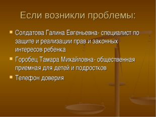 Если возникли проблемы: Солдатова Галина Евгеньевна- специалист по защите и р