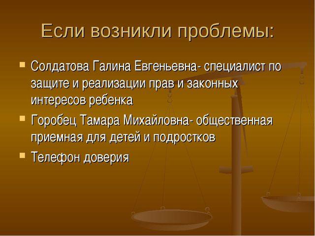 Если возникли проблемы: Солдатова Галина Евгеньевна- специалист по защите и р...