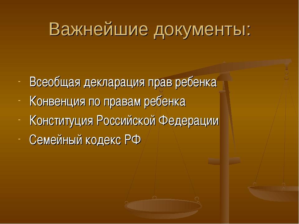 Важнейшие документы: Всеобщая декларация прав ребенка Конвенция по правам реб...