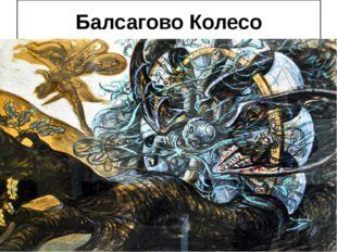 Балсагово Колесо