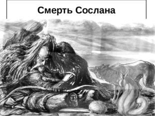 Смерть Сослана