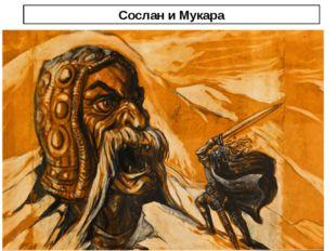 Сослан и Мукара