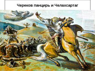 Череков панцирь и Челахсартаг