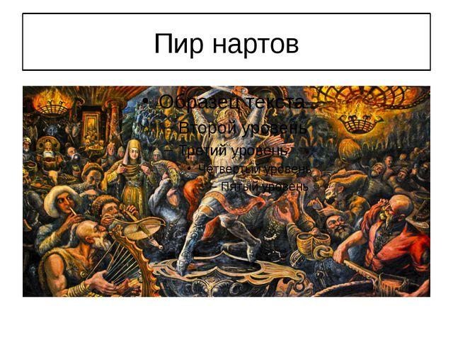 Пир нартов
