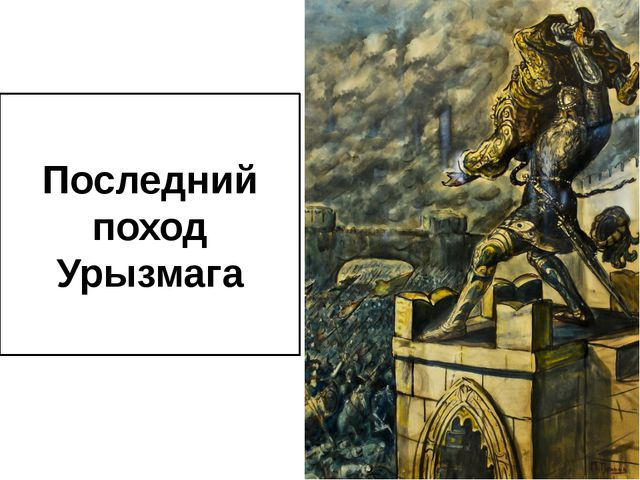 Последний поход Урызмага