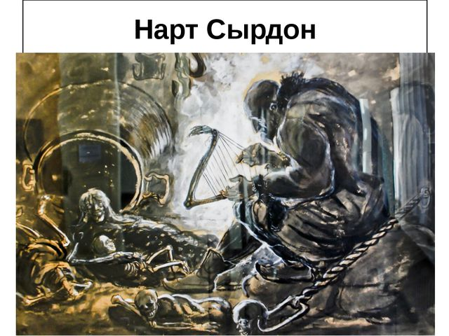 Нарт Сырдон