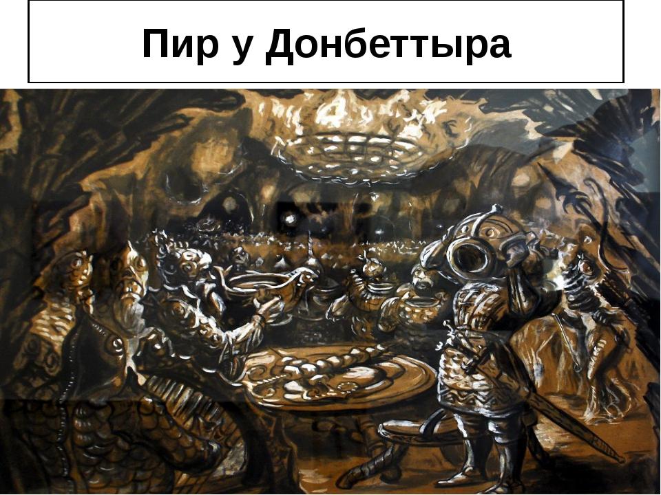 Пир у Донбеттыра