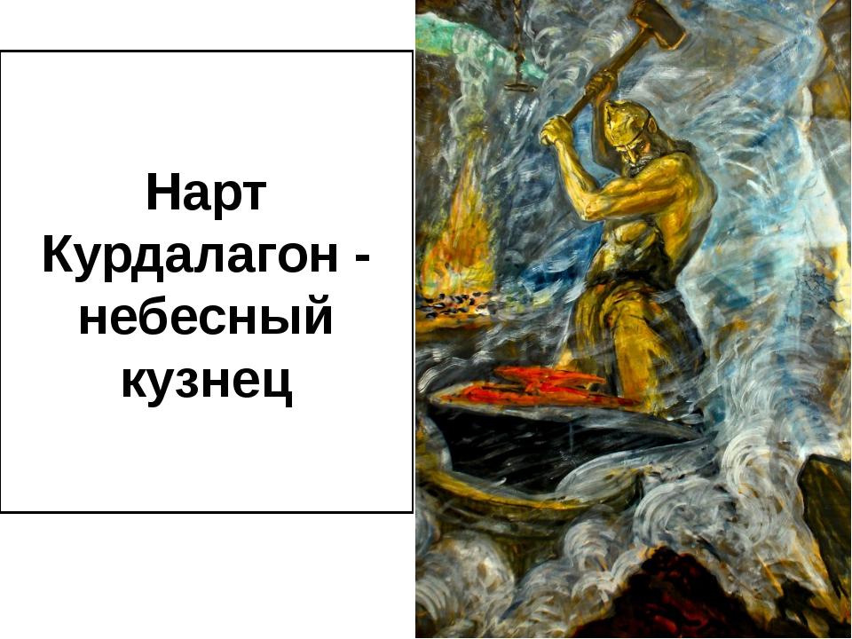 Нарт Курдалагон - небесный кузнец