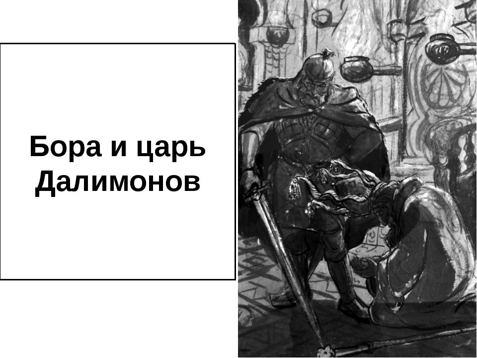 Бора и царь Далимонов