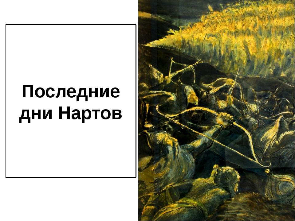 Последние дни Нартов