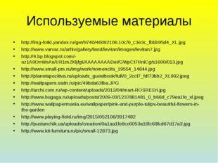 Используемые материалы http://img-fotki.yandex.ru/get/9740/46092106.10c/0_c3e