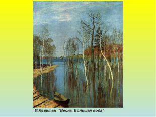 """И.Левитан """"Весна. Большая вода"""""""