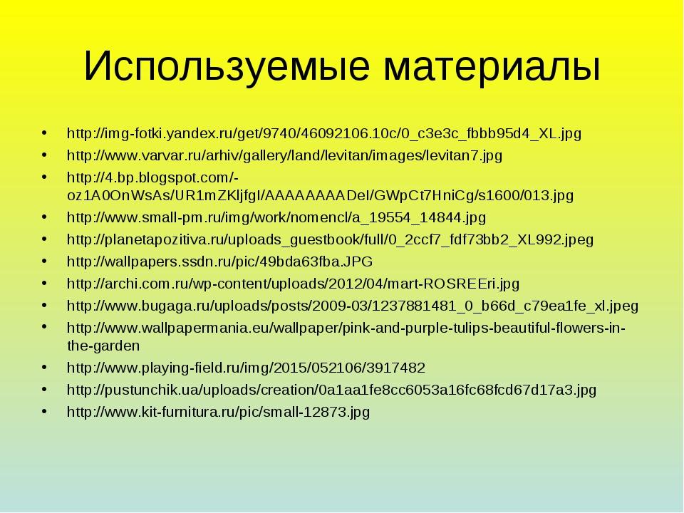 Используемые материалы http://img-fotki.yandex.ru/get/9740/46092106.10c/0_c3e...