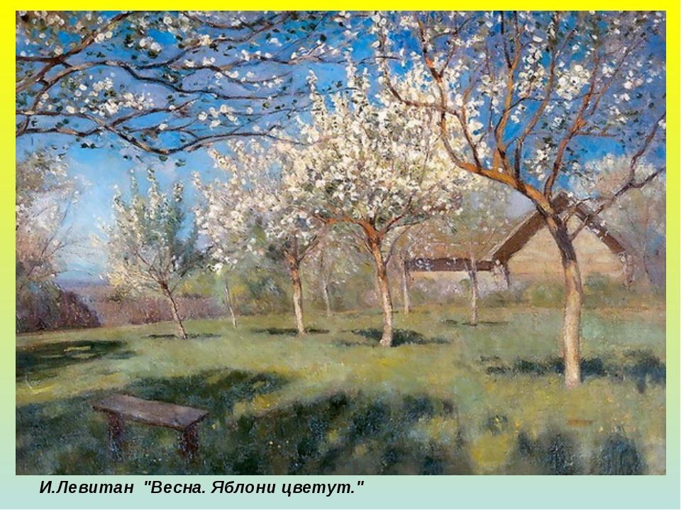 "И.Левитан ""Весна. Яблони цветут."""