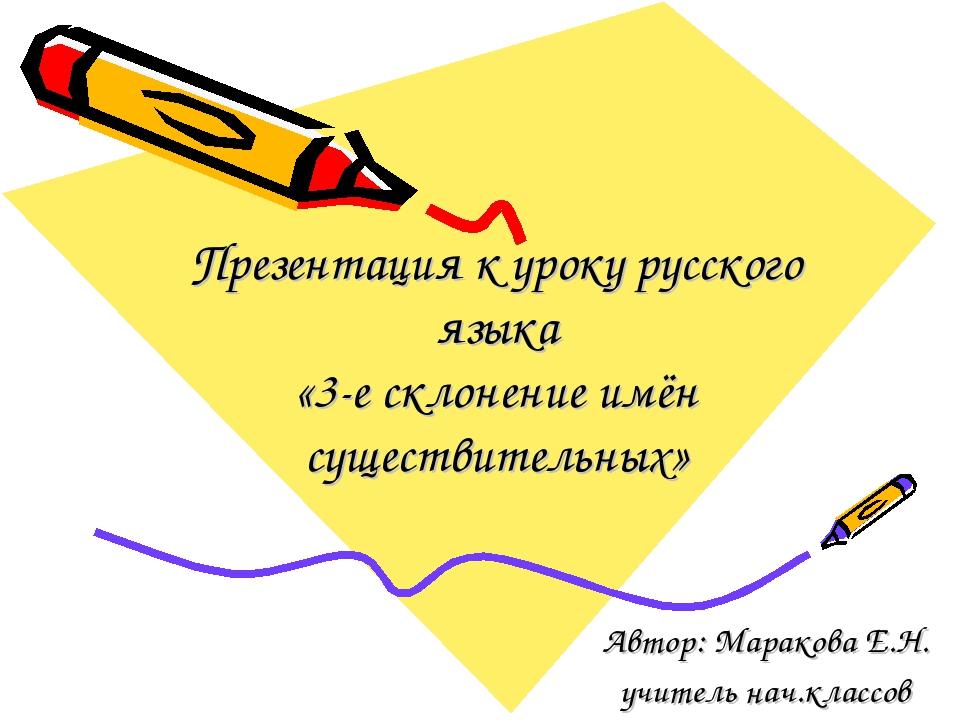 Презентация к уроку русского языка «3-е склонение имён существительных» Автор...
