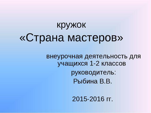 кружок «Страна мастеров» внеурочная деятельность для учащихся 1-2 классов ру...