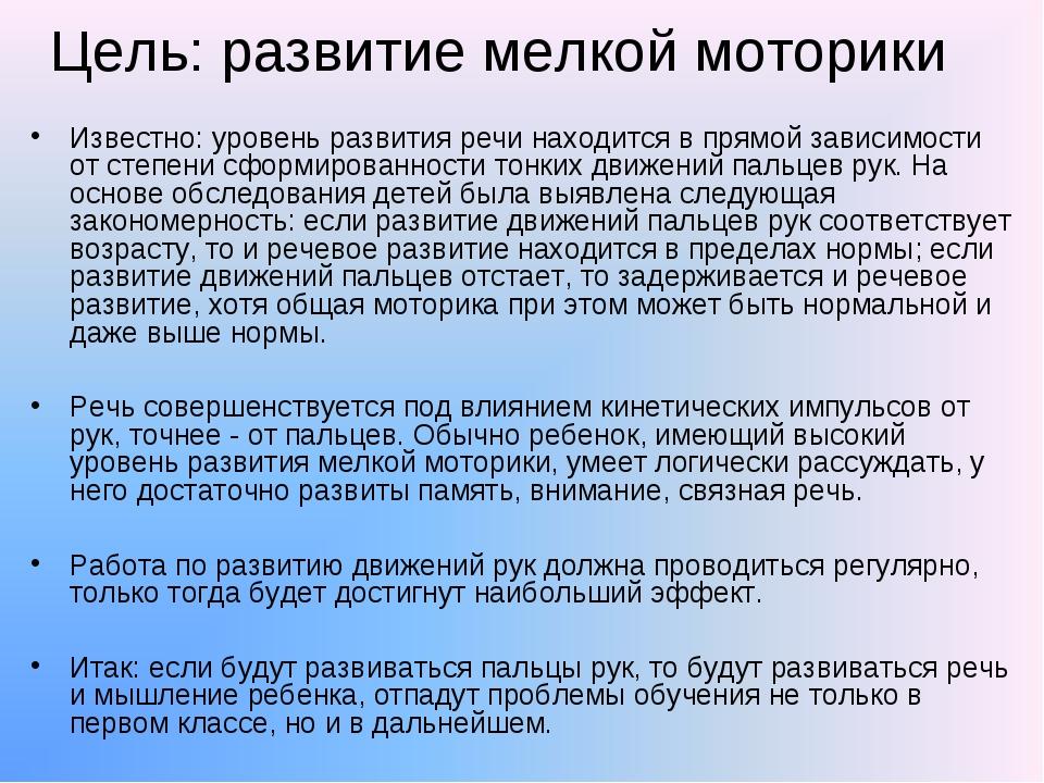 Цель: развитие мелкой моторики Известно: уровень развития речи находится в пр...