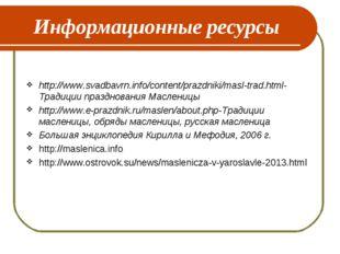 Информационные ресурсы http://www.svadbavrn.info/content/prazdniki/masl-trad.